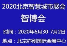 2020第十一届北京智慧城市技术与应用产品展览会