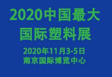 2020中国国际塑料展