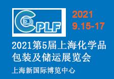 2021第5届上海化学品包装及储运展览会 CPLF China 2021