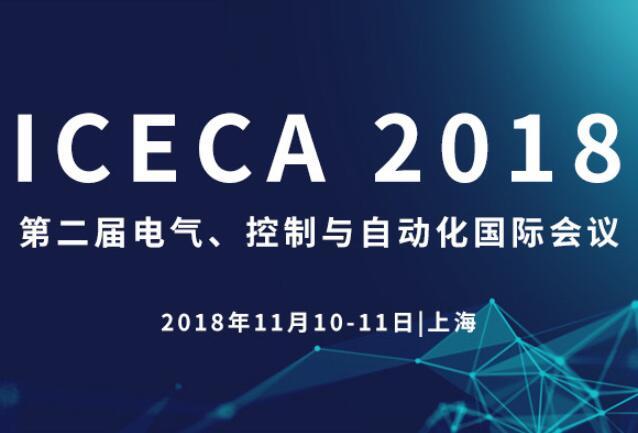 第二届电气、控制与自动化国际会议(ICECA 2018)