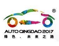 2017第十六届春季青岛国际汽车展