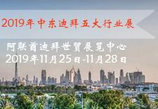 2019年中东迪拜五大行业展
