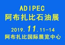 阿布扎比石油展ADIPEC