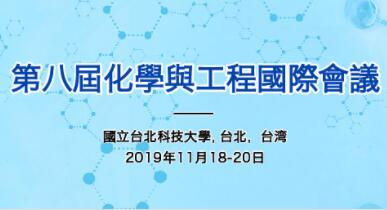 2019年第八届化学与工程国际会议
