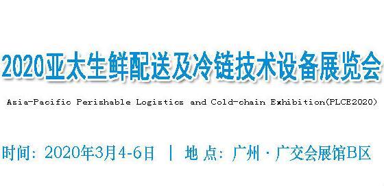 2020中国生鲜配送及冷链技术设备展览会