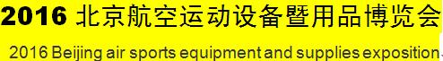 2016北京航空运动设备暨用品博览会
