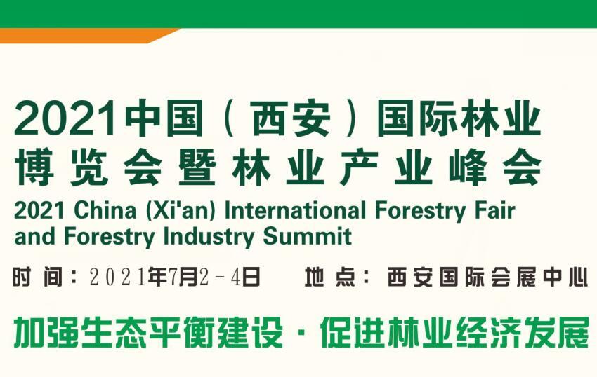 2021中国(西安)国际林业博览会 暨林业产业峰会