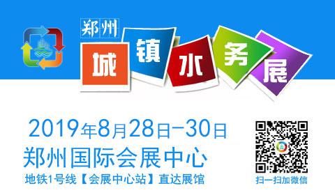 2019  中国(郑州)国际城镇水务给排水与水处理博览会
