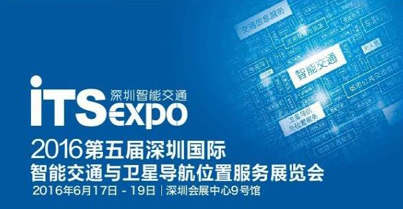 2016第五届深圳国际智能交通与卫星导航位置服务展览会