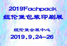 2019Fachpack纽伦堡包装印刷展
