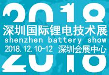 2018 深圳国际锂电技术展(shenzhen battery show)