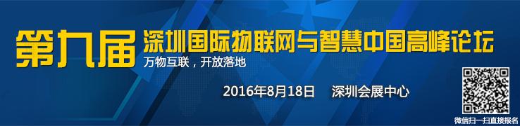 2016深圳国际物联网与智慧中国高峰论坛