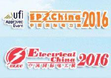 2016第十六届国际电力设备及技术展览会暨第九届国际电工装备展览会