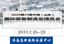2019中国山东装备博览会