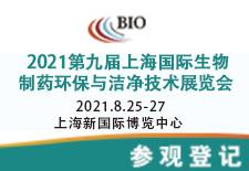 2021第九届上海国际生物制药环保与洁净技术展览会