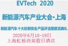 EV Tech新能源汽车产业大会
