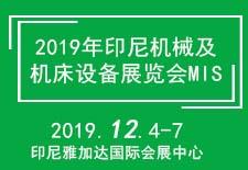 2019年印尼机械及机床设备展览会MIS