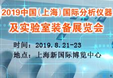 2019中国(上海)国际分析仪器及实验室装备展览会