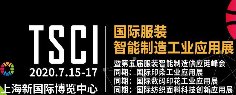 TSCI 2020国际服装智能制造工业应用展