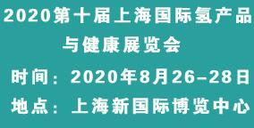 氢产品展|2020第十届上海国际氢产品与健康展览会