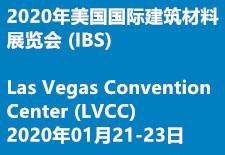 2020年美国国际建筑材料展览会 (IBS)