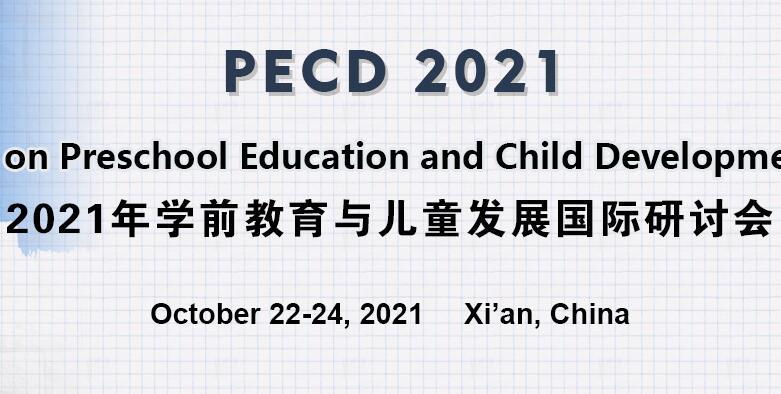 2021年学前教育与儿童发展国际研讨会(PECD 2021)