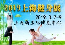 2019上海健身展
