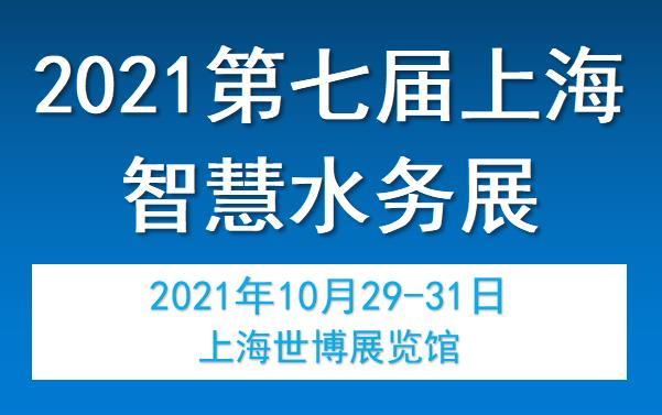 2021第七届上海智慧水务展