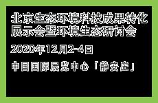 北京生态环境科技成果转化展示会