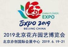 2019北京花卉园艺博览会