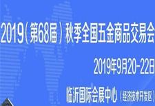 2019临沂五金会_临沂五金展