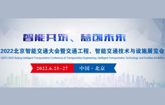 2022北京智能交通大会暨交通工程、智能交通技术与设施展览会