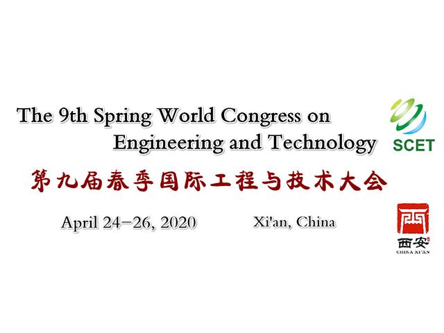 2020年纺织工程国际研讨会 (CTSE-S)