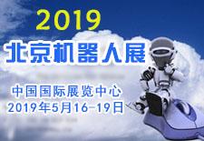2019北京机器人展