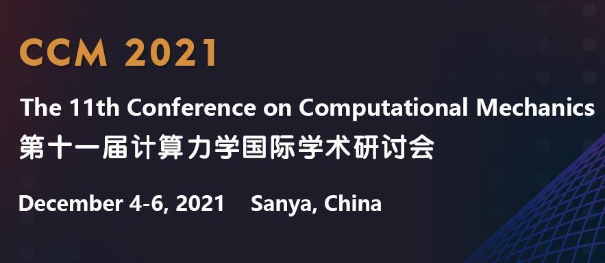 第十一届计算力学国际学术研讨会(CCM 2021)