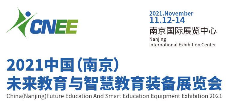 2021南京教育装备展