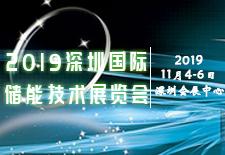 IEST储能展---2019深圳国际储能技术展览会