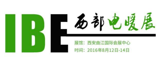 2016第七届中国西部电采暖及电热技术与设备展览会