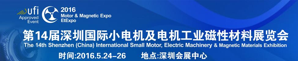2016第十四届深圳国际小电机及电机工业磁性材料展览会