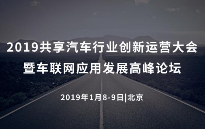 2019共享汽车行业创新运营大会暨车联网应用发展高峰论坛