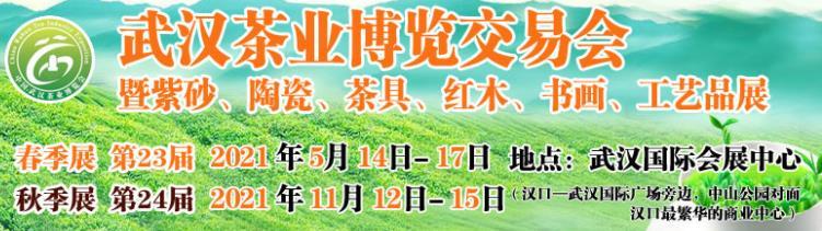 2021第二十四届中国武汉茶业博览交易会