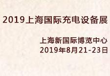 2019上海国际充电设备展