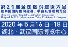 CHCC2020年第21届全国医院建设大会暨医院建设、装备及管理展览会
