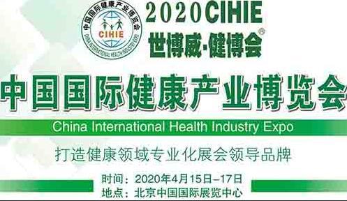2020年中国(北京)健康产业博览会