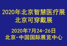 2020年北京智慧医疗展-北京可穿戴展