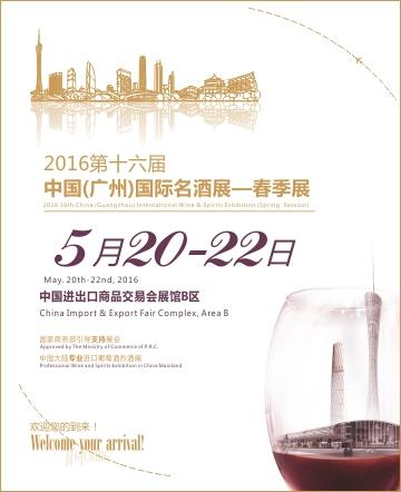 2016第十六届广州国际名酒展览会--春季展