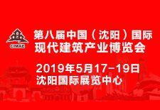 2019第八届中国(沈阳)国际现代建筑产业博览会