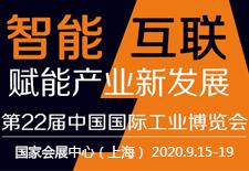 2020上海工博会CIIF|中国国际工业博览会