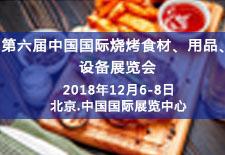 第六届中国国际烧烤食材、用品、设备展览会