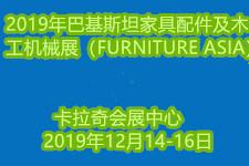 2019年巴基斯坦家具,配件及木工机械展(FURNITURE ASIA)